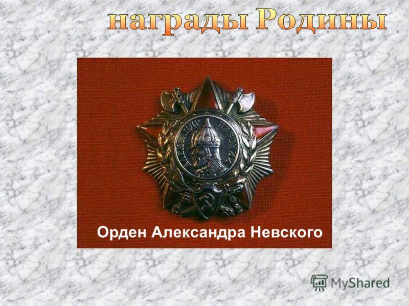 Медаль «За отвагу» Медаль «За военные заслуги» Медаль «За оборону Москвы»