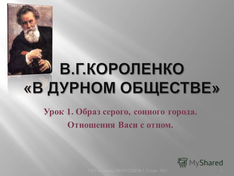 Урок 1. Образ серого, сонного города. Отношения Васи с отцом. 1 Т. Н. Самсонова, МКОУ СОШ 2, Сузун - 2012