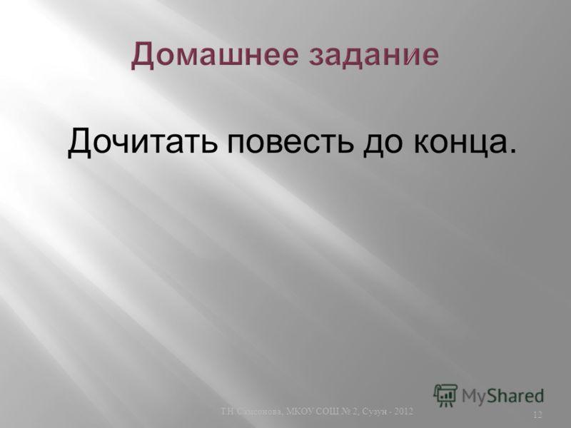 Т. Н. Самсонова, МКОУ СОШ 2, Сузун - 2012 12 Дочитать повесть до конца.