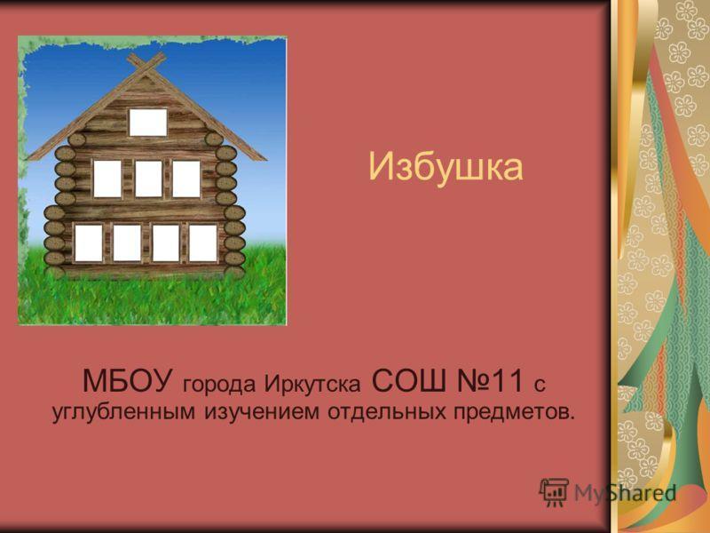 Избушка МБОУ города Иркутска СОШ 11 с углубленным изучением отдельных предметов.