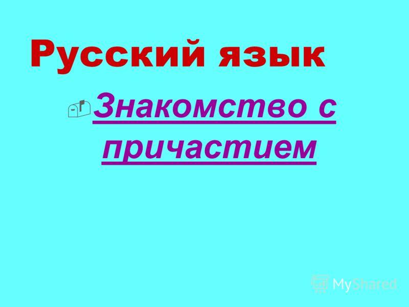 Русский язык Знакомство с причастием