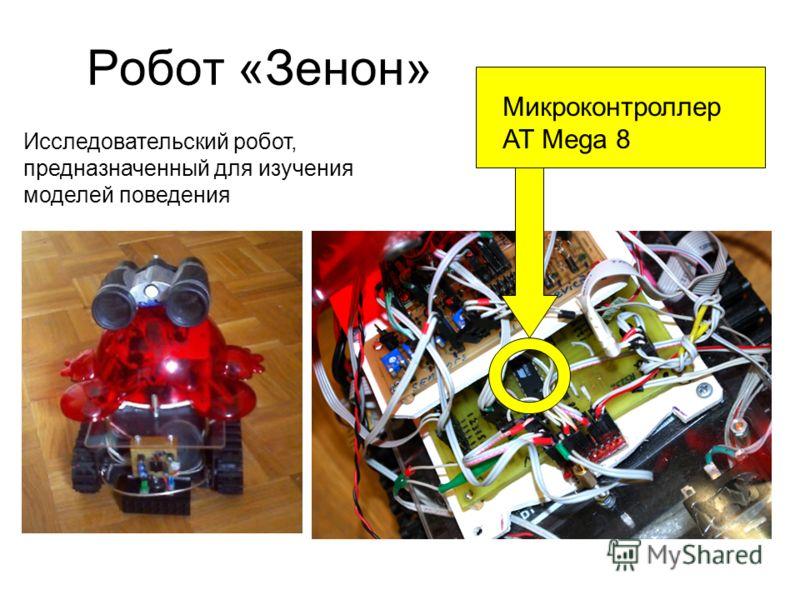 Робот «Зенон» Микроконтроллер AT Mega 8 Исследовательский робот, предназначенный для изучения моделей поведения