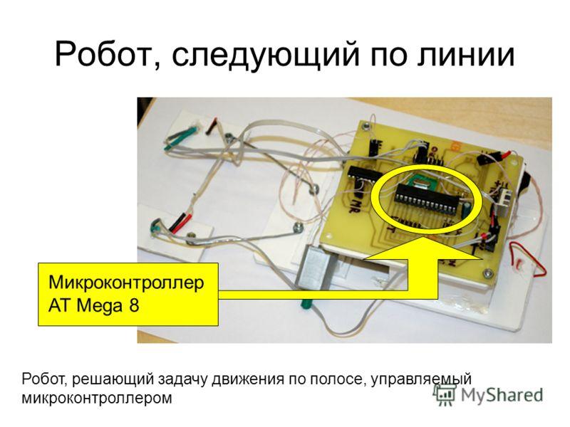 Робот, следующий по линии Робот, решающий задачу движения по полосе, управляемый микроконтроллером Микроконтроллер AT Mega 8