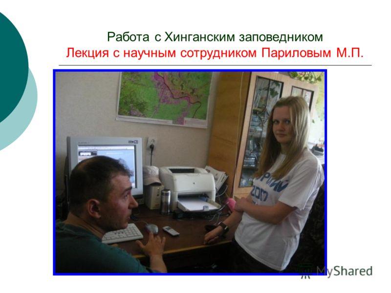 Работа с Хинганским заповедником Лекция с научным сотрудником Париловым М.П.