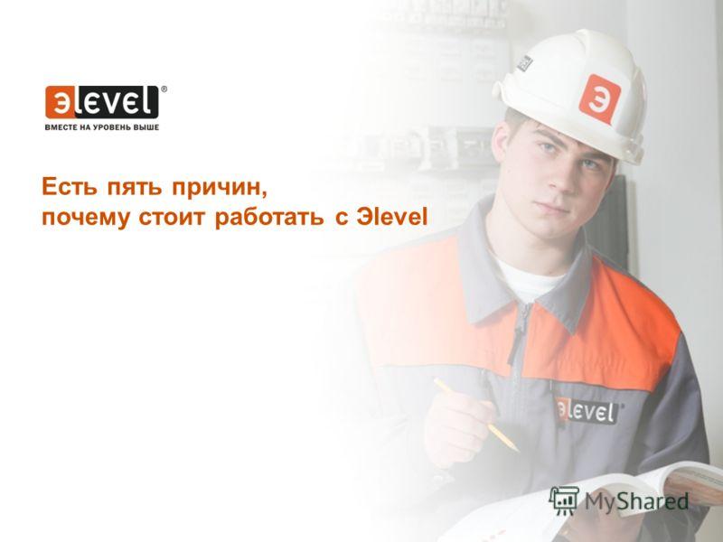 Есть пять причин, почему стоит работать с Эlevel