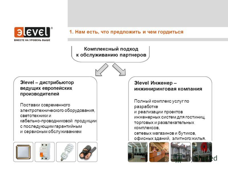 Поставки современного электротехнического оборудования, светотехники и кабельно-проводниковой продукции с последующим гарантийным и сервисным обслуживанием Комплексный подход к обслуживанию партнеров Эlevel – дистрибьютор ведущих европейских производ