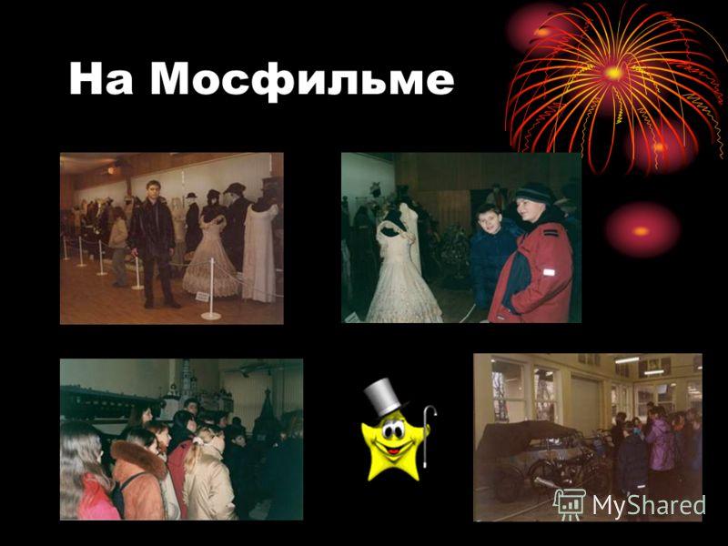 6 ноября Ура! Идём на МОСФИЛЬМ. Коломенское. Долгожданный концерт- приветствие москвичей и конкурсно- развлекательная программа с дискотекой.