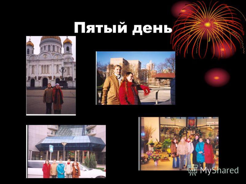 7 ноября Храм ХРИСТА СПАСИТЕЛЯ- мечта каждого православного. Спортивные развлечения в спортленде на ВВЦ. Московский зоопарк. Ужин в ресторане…