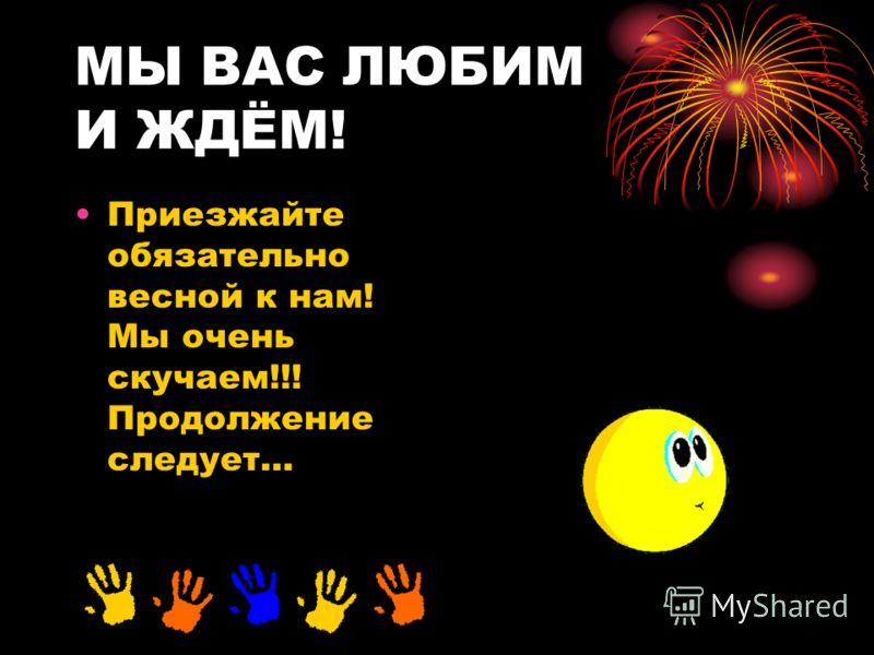 Послание друзьям. Дорогие москвичи! Мы бесконечно благодарны вам за тёплый приём и такие незабываемые впечатления!!! ОГРОМНОЕ ВАМ СПАСИБО!