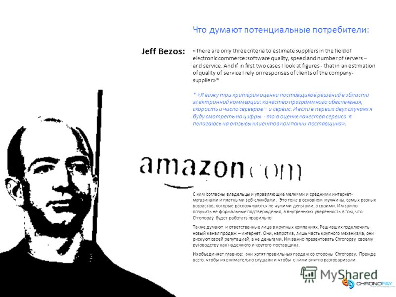 Иван Дьяченко | 02.11.2009 Jeff Bezos: Что думают потенциальные потребители: «There are only three criteria to estimate suppliers in the field of electronic commerce: software quality, speed and number of servers – and service. And if in first two ca