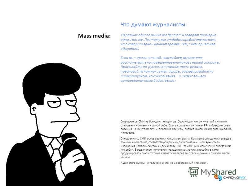 Иван Дьяченко | 02.11.2009 Mass media: Что думают журналисты: «В рамках одного рынка все делают и говорят примерно одно и то же. Поэтому мы отдадим предпочтение тем, кто говорит ярче и кричит громче. Тем, с кем приятнее общаться. Если вы – оригинальн