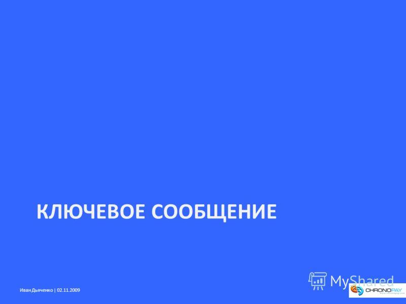 Иван Дьяченко | 02.11.2009 КЛЮЧЕВОЕ СООБЩЕНИЕ
