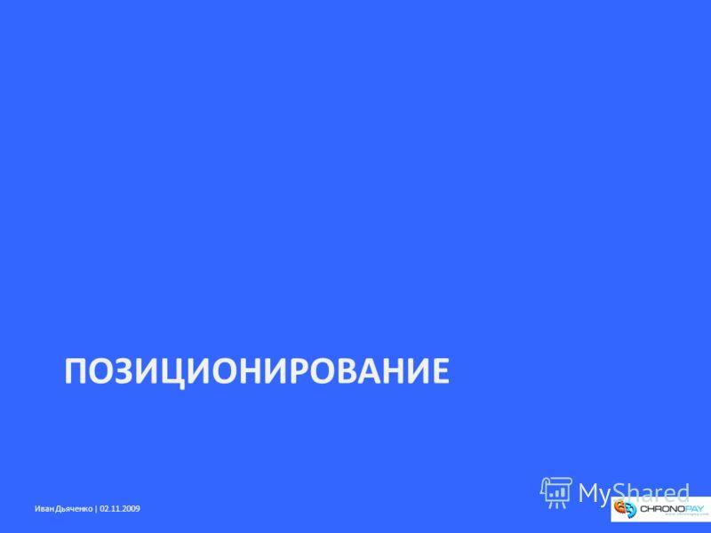 Иван Дьяченко | 02.11.2009 ПОЗИЦИОНИРОВАНИЕ