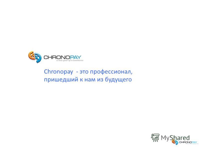 Иван Дьяченко | 02.11.2009 Chronopay - это профессионал, пришедший к нам из будущего