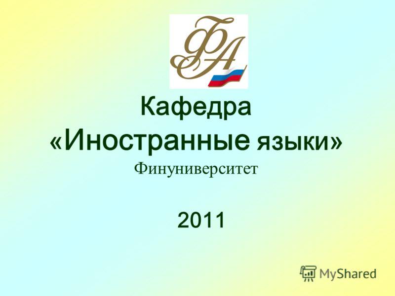 Кафедра « Иностранные языки» Финуниверситет 2011