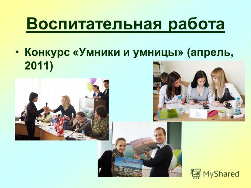 Воспитательная работа Конкурс «Умники и умницы» (апрель, 2011)