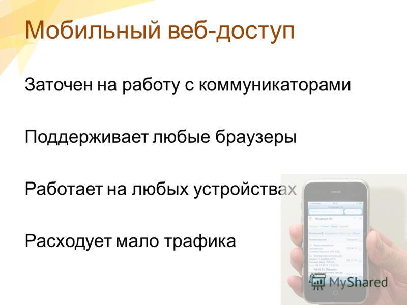 Мобильный веб-доступ Заточен на работу с коммуникаторами Поддерживает любые браузеры Работает на любых устройствах Расходует мало трафика