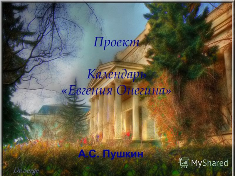 Проект Календарь «Евгения Онегина» А.С. Пушкин