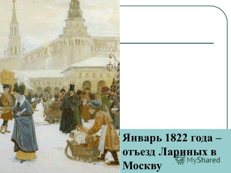 Январь 1822 года – отъезд Лариных в Москву
