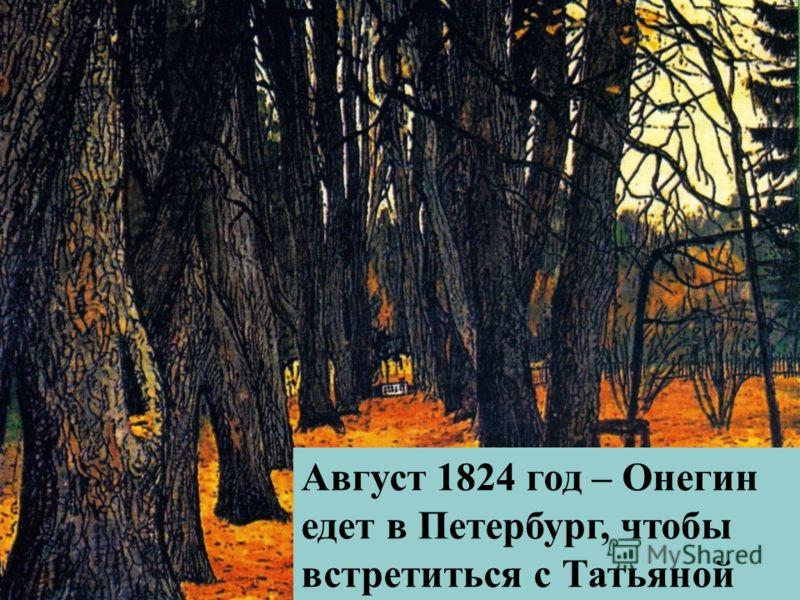 Август 1824 год – Онегин едет в Петербург, чтобы встретиться с Татьяной