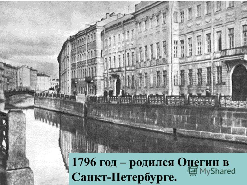 1796 год – родился Онегин в Санкт-Петербурге.