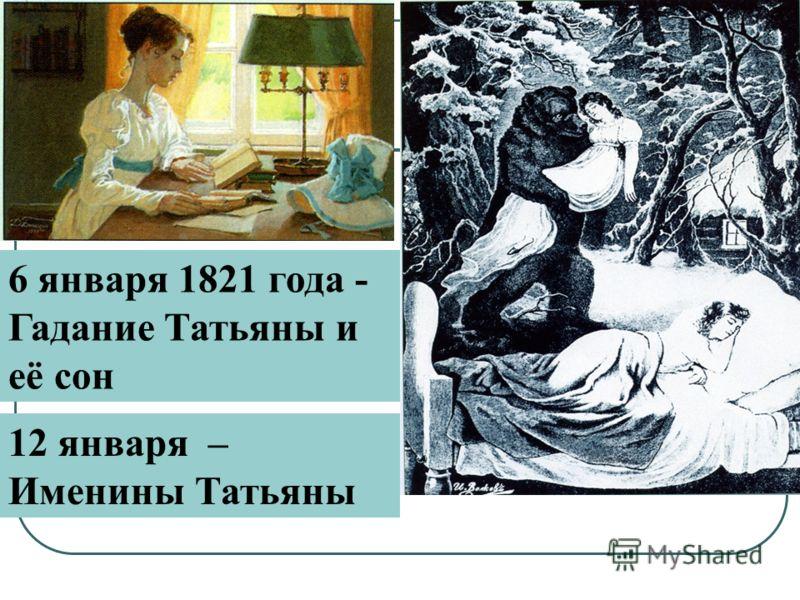 6 января 1821 года - Гадание Татьяны и её сон 12 января – Именины Татьяны