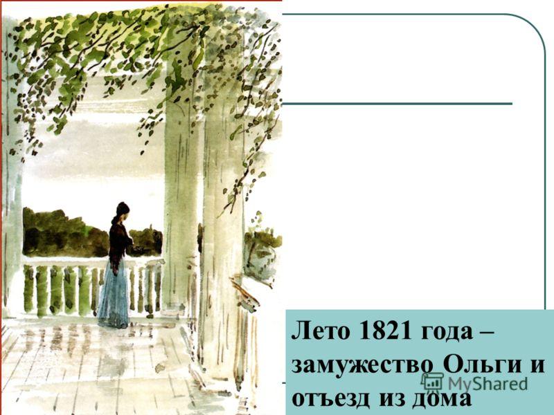 Лето 1821 года – замужество Ольги и отъезд из дома