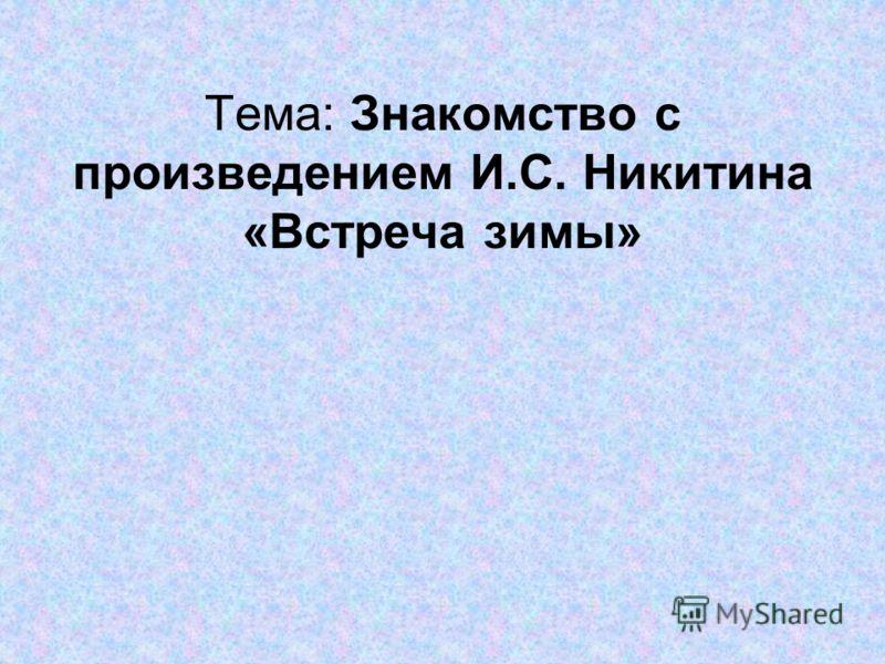 Тема: Знакомство с произведением И.С. Никитина «Встреча зимы»