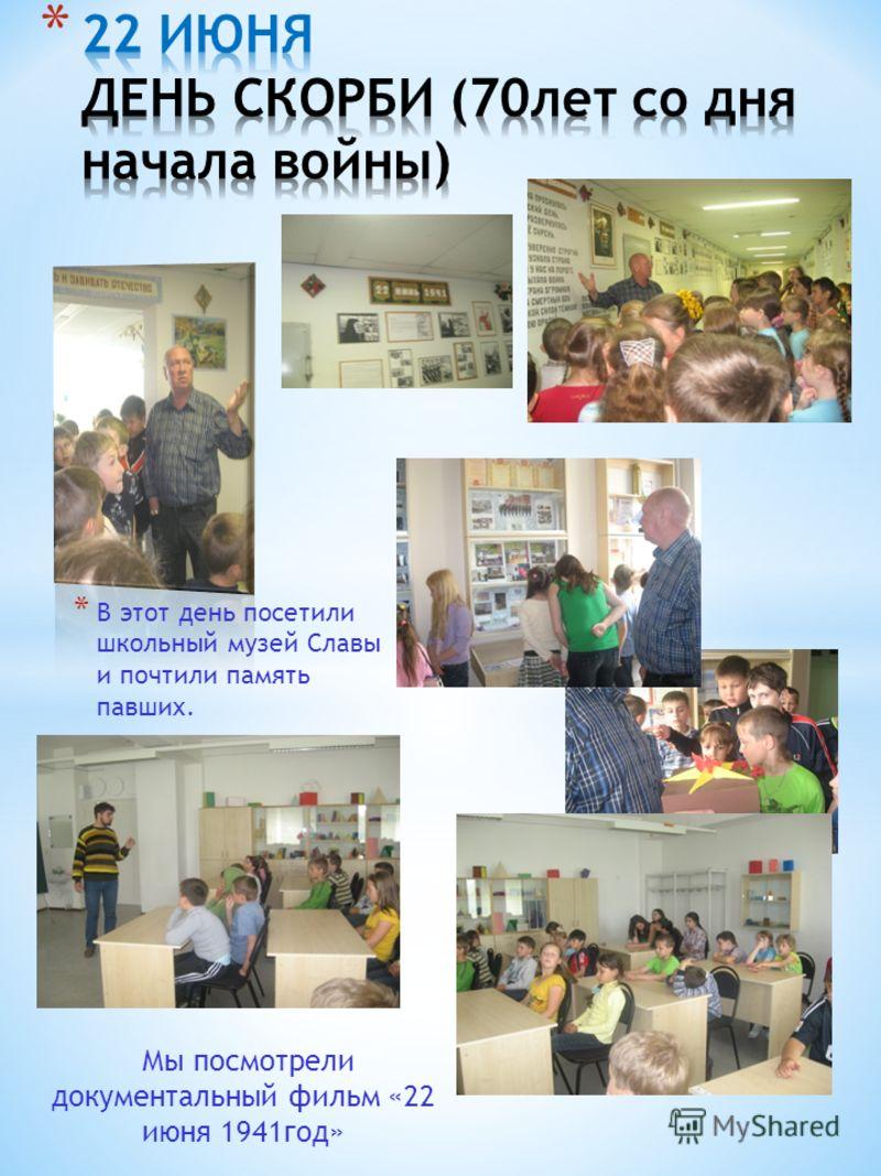 * В этот день посетили школьный музей Славы и почтили память павших. Мы посмотрели документальный фильм «22 июня 1941год»