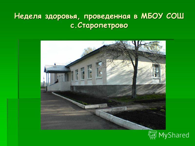 Неделя здоровья, проведенная в МБОУ СОШ с.Старопетрово