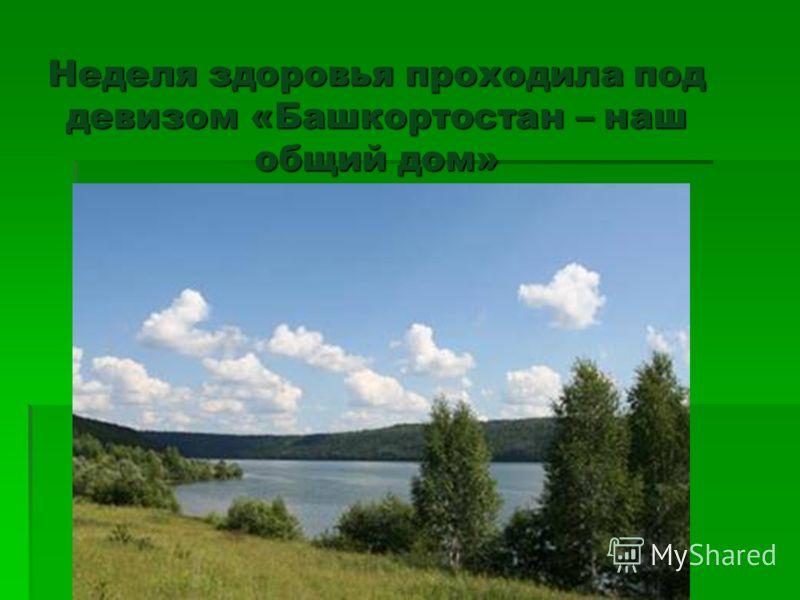 Неделя здоровья проходила под девизом «Башкортостан – наш общий дом»