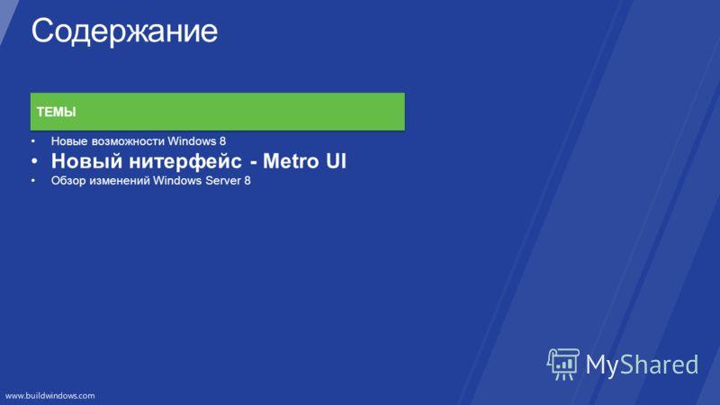 ТЕМЫ Новые возможности Windows 8 Новый нитерфейс - Metro UI Обзор изменений Windows Server 8