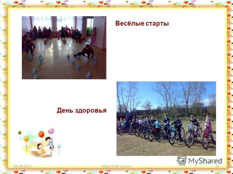 04.09.2012http://aida.ucoz.ru15 Весёлые старты День здоровья