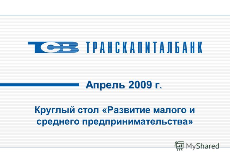 Апрель 2009 г. Круглый стол «Развитие малого и среднего предпринимательства»