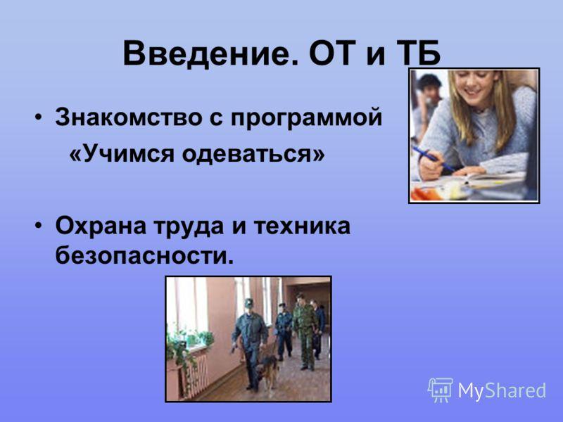 Введение. ОТ и ТБ Знакомство с программой «Учимся одеваться» Охрана труда и техника безопасности.