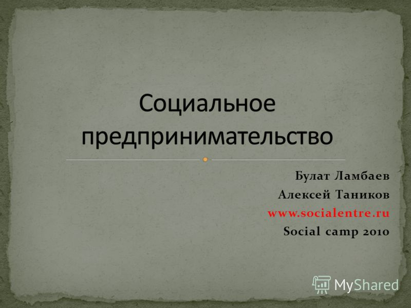 Булат Ламбаев Алексей Таников www.socialentre.ru Social camp 2010