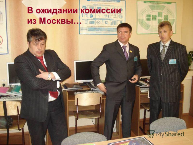 В ожидании комиссии из Москвы…