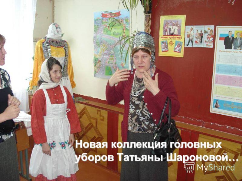 Новая коллекция головных уборов Татьяны Шароновой…