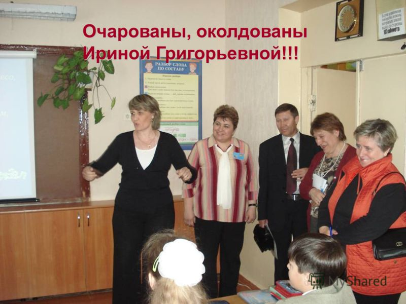 Очарованы, околдованы Ириной Григорьевной!!!
