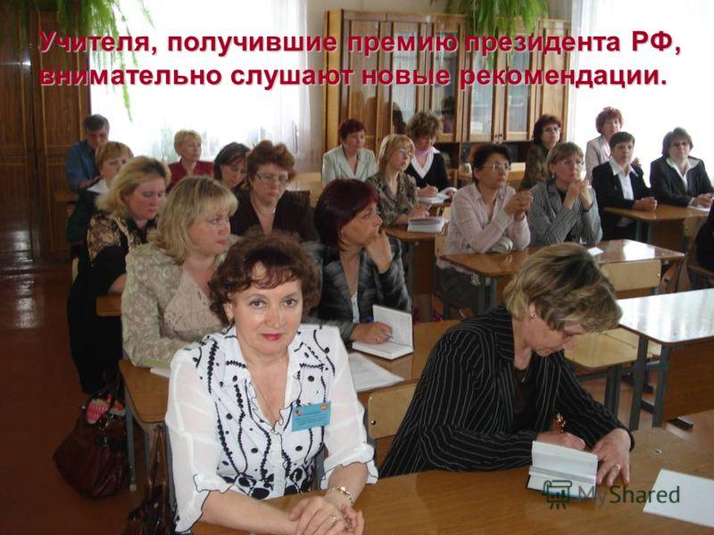 Учителя, получившие премию президента РФ, внимательно слушают новые рекомендации.