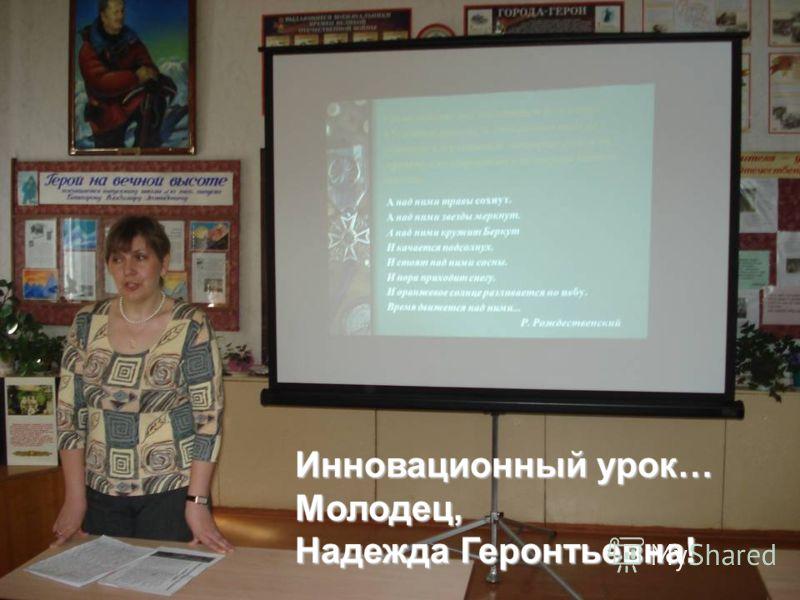 Инновационный урок… Молодец, Надежда Геронтьевна!