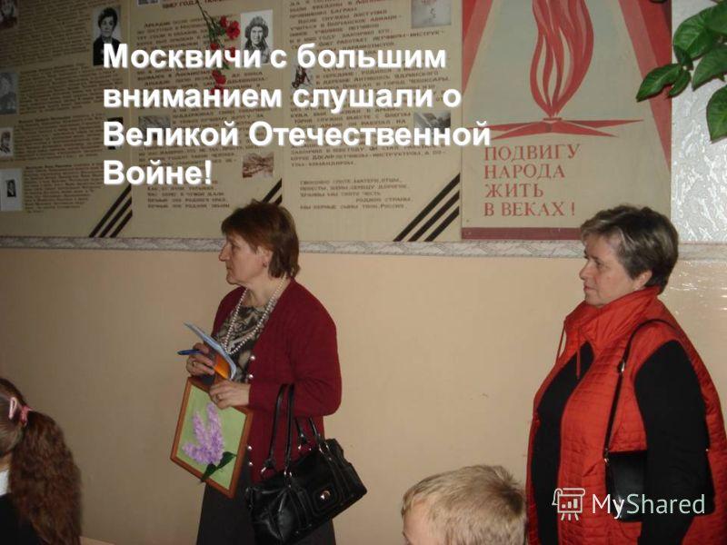 Москвичи с большим вниманием слушали о Великой Отечественной Войне!