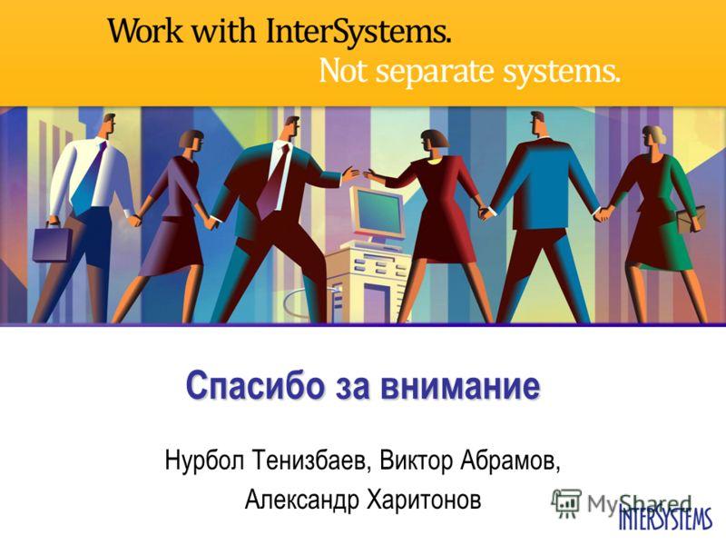 Спасибо за внимание Нурбол Тенизбаев, Виктор Абрамов, Александр Харитонов