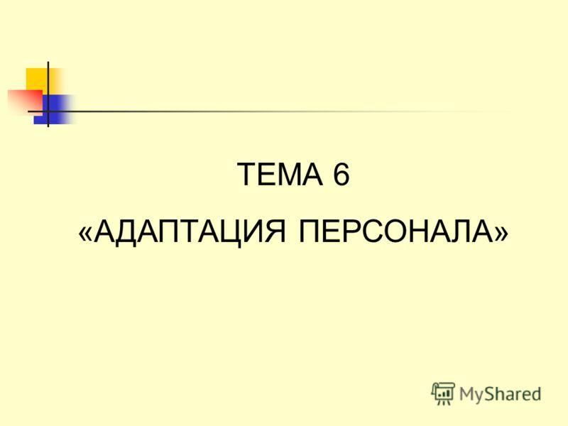Презентация на тему ТЕМА АДАПТАЦИЯ ПЕРСОНАЛА АДАПТАЦИЯ  1 ТЕМА 6 АДАПТАЦИЯ ПЕРСОНАЛА