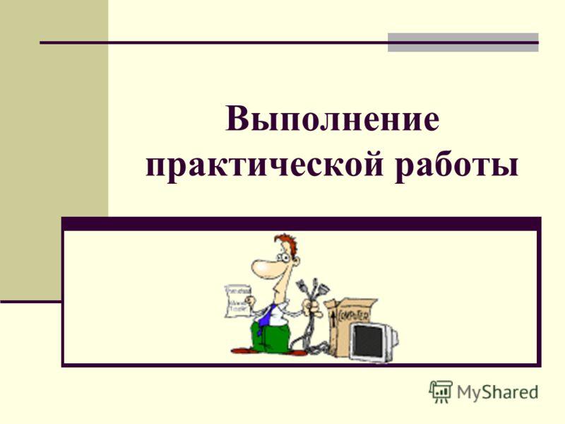 Выполнение практической работы