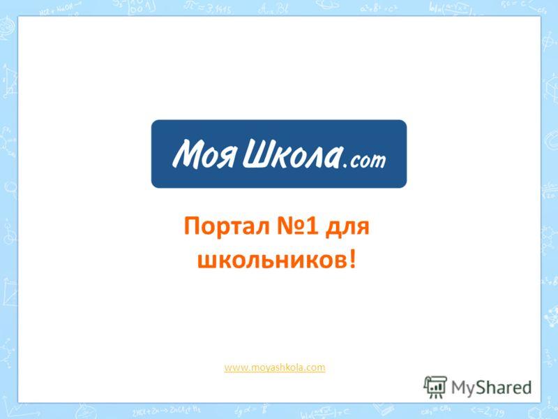 Портал 1 для школьников! www.moyashkola.com