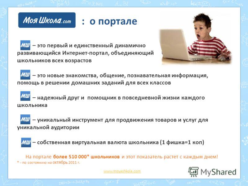 : о портале – это первый и единственный динамично развивающийся Интернет-портал, объединяющий школьников всех возрастов – это новые знакомства, общение, познавательная информация, помощь в решении домашних заданий для всех классов – надежный друг и п