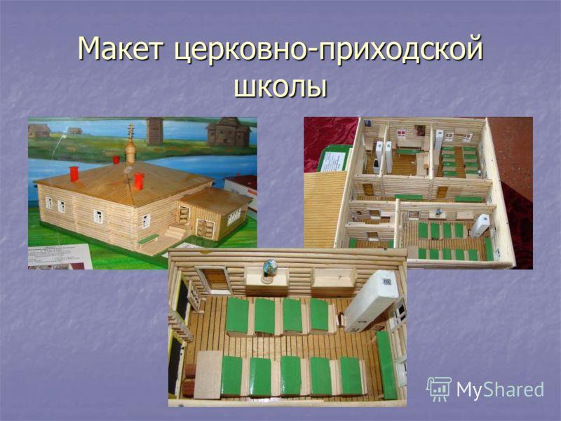 Макет церковно-приходской школы