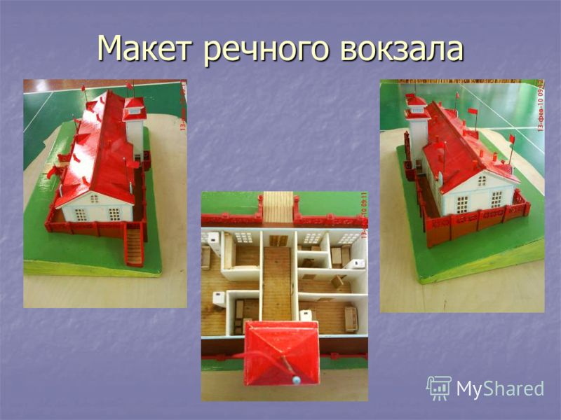 Макет речного вокзала