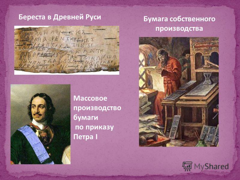Береста в Древней Руси Бумага собственного производства Массовое производство бумаги по приказу Петра I